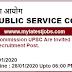 यूपीएससी एनडीए 1 (UPSC NDA 1 Recruitment) भर्ती 2020 ऑनलाइन फॉर्म