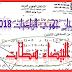 تصحيح الامتحان الجهوي الرياضيات الثالثة اعدادي 2018 - جهة الدار البيضاء سطات استعد لامتحان 2019