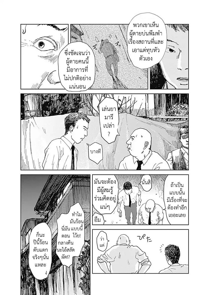 อ่านการ์ตูน Insect Princess ตอนที่ 5 หน้าที่ 11