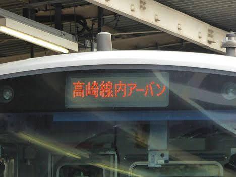 上野東京ライン 高崎線内アーバン 高崎行き1 E231系