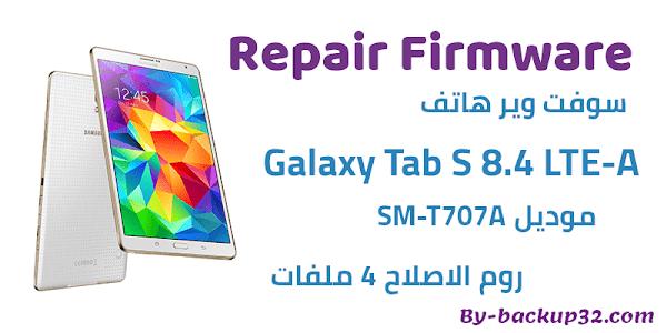 سوفت وير هاتف Galaxy Tab S 8.4 LTE-A موديل SM-T707A روم الاصلاح 4 ملفات تحميل مباشر