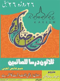 رمضا ن: با ہمی اخو ت ومحبت کا مظہر ہے  Ramzan : Bahami ukhuwwat-o ,mohabbat ka mazhar hai