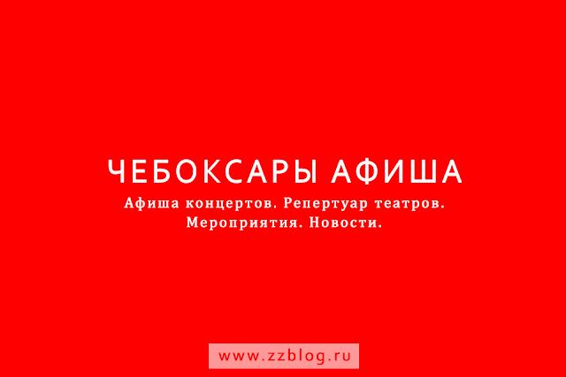 Афиша, мероприятия, концерты города Чебоксары.