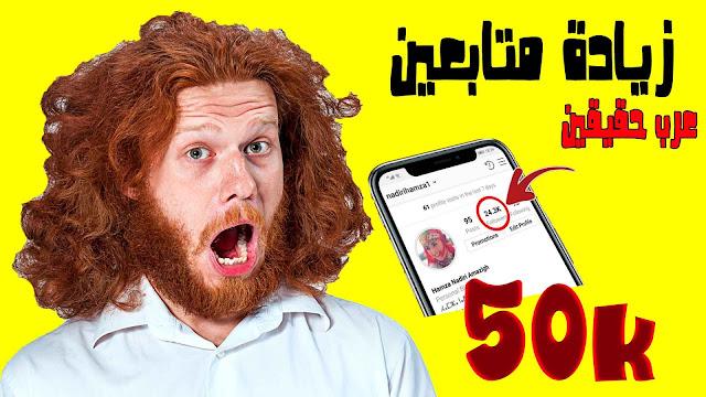 أقوى موقع زيادة متابعين انستقرام عرب حقيقين 2020