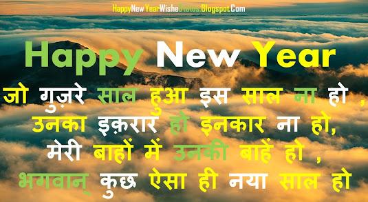 Happy New Year 2021 Whatsapp Status In Hindi