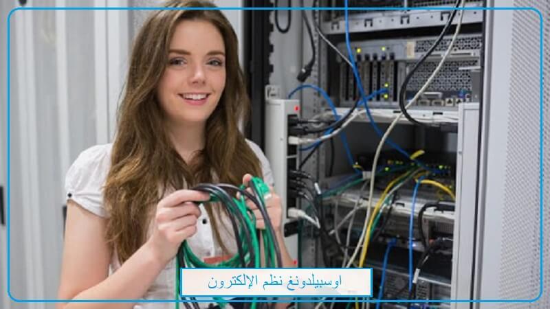 اوسبيلدونغ الإلكترون في المانيا اوسبيلدونغ كهربة اوسبيلدونغ الكهرباء  في المانيا باللغة العربية 2022 2020 2021