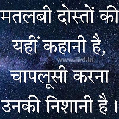 Dost Bhul Jate Hai Shayari
