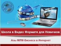 Школа для Новичков Азы МЛМ-Бизнеса в Интернет