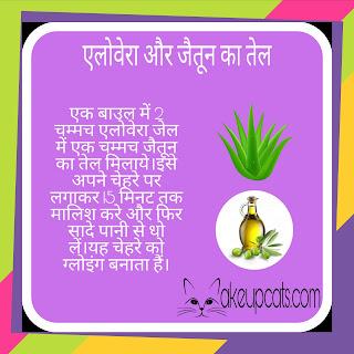 Aloe vera for face
