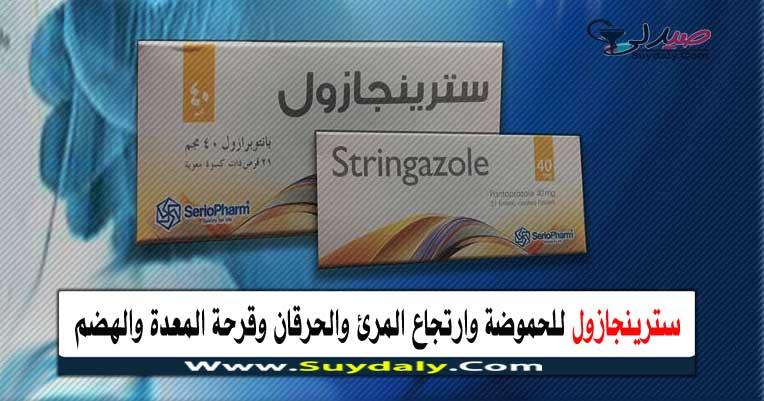 سترينجازول Stringazole للحموضة وارتجاع المرئ والحرقان وقرحة المعدة والهضم الجرعة والبدائل والسعر في 2020