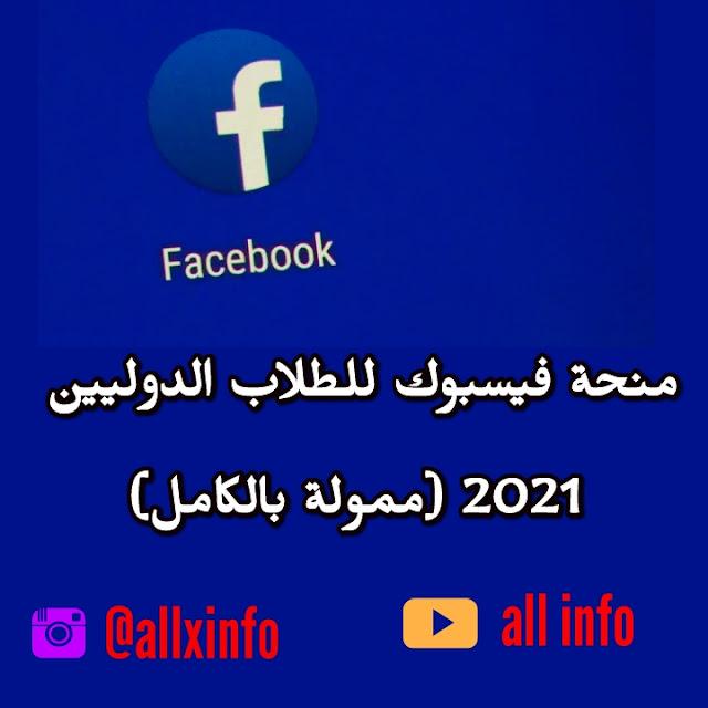 منحة فيسبوك للطلاب الدوليين 2021 (ممولة بالكامل)