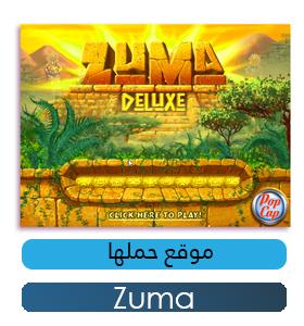 تحميل لعبة زوما الجديدة مجاناً 2020 Download Zuma للكمبيوتر والاندرويد مجاناً