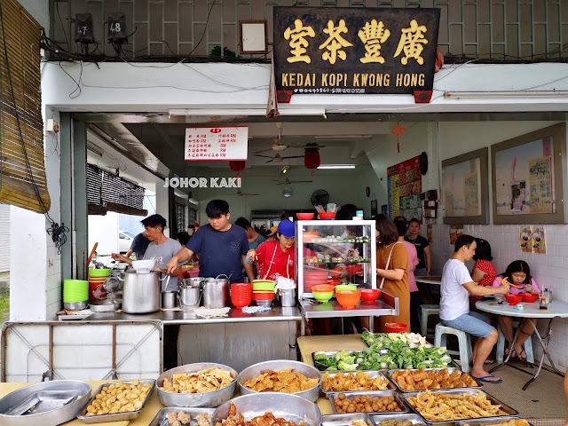 Kwong Hong Yong Tau Fu (known as Yong Liew Fun in Ipoh) 广丰茶室酿料粉