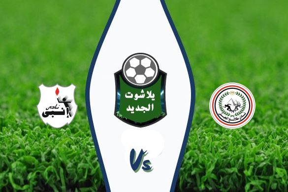 نتيجة مباراة طلائع الجيش وإنبي اليوم الخميس 5-03-2020 في الدوري المصري