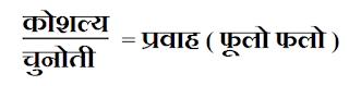 Attitude Equations-life quotes in hindi