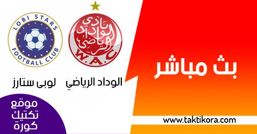 مشاهدة مباراة الوداد ولوبى ستارز بث مباشر بتاريخ 02-02-2019 دوري أبطال أفريقيا