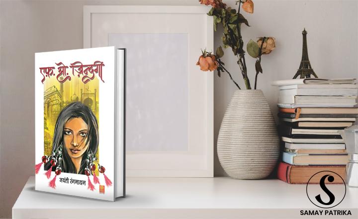 f-o-zindagi-hindi-book