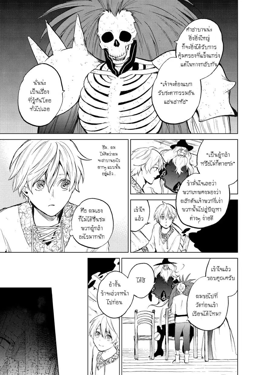 อ่านการ์ตูน Saihate no Paladin ตอนที่ 6 หน้าที่ 10
