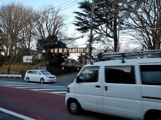 遊行寺とその前を行きかう車
