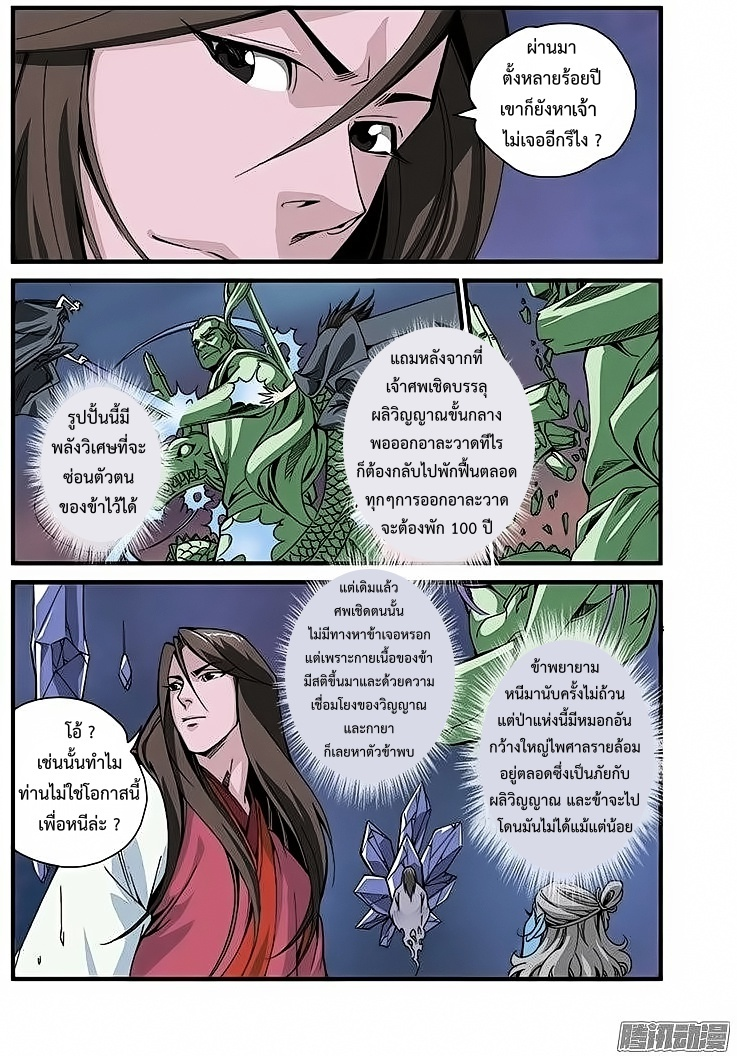 อ่านการ์ตูน Xian Ni 42 ภาพที่ 12