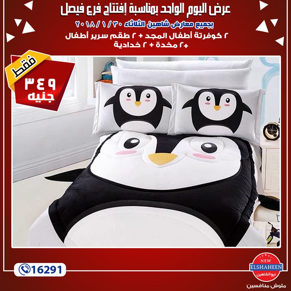 عروض سنتر شاهين اليوم الثلاثاء 30 يناير 2018