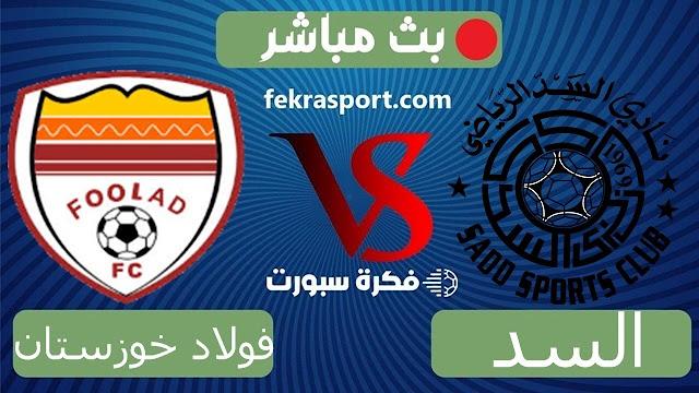 مشاهدة مباراة السد القطرى وفولاد خوزستان بث مباشر الاربعاء دوري أبطال آسيا