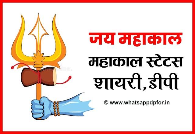 317+ Mahakal Status Image   Mahadev Status   Bholenath Status   महाकाल स्टेटस