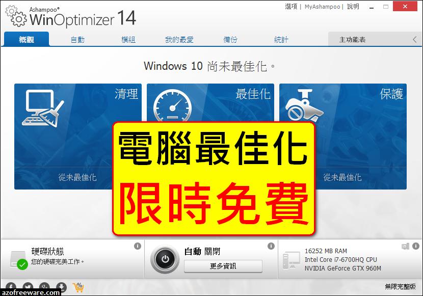 [限時免費] Ashampoo WinOptimizer 中文版 - 電腦最佳化軟體 (2018.01.05止) - 阿榮福利味 - 免費軟體下載