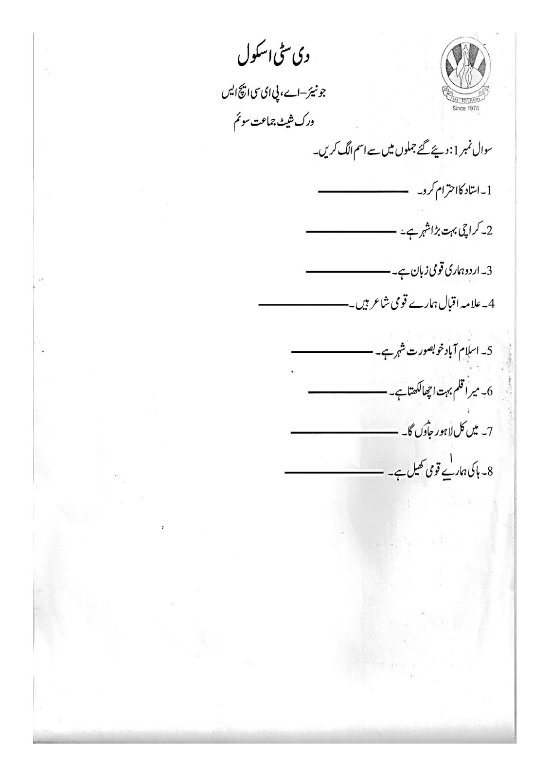 Class 3 Urdu Blog Worksheet [ 1600 x 1131 Pixel ]