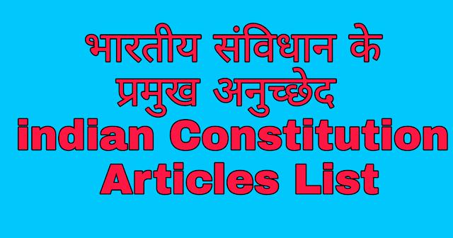 भारतीय संविधान के अनुच्छेद और उनके विषय – Indian Constitution Articles And Their Subject