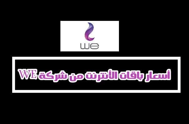 WE,TE-DATA,شركة الانترنت,باقات الانترنت,تي اي داتا,المصرية للاتصالات