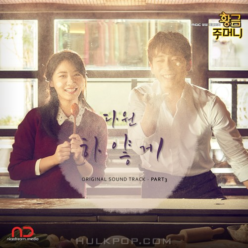 DAWON – Golden Pouch OST Part.3