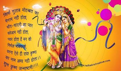 Radha Krishna Janmashtami Photo Free Download