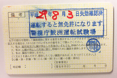 A Japanese driver's license that has been invalidated.