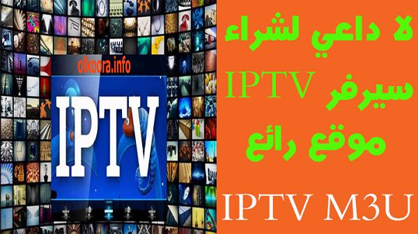 موقع كنز! للحصول على سيرفرات IPTV مدفوعة بالمجان 2020
