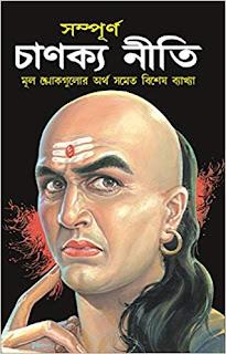 Chanakya Neeti (চাণক্য নীতি)