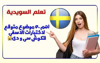 اهم ٥٠ موضوع متوقع لاختبارات الاسفى للكوش سى و دى - مواضيع اختبارات اللغة السويدية السابقة kurs c och d