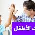 باستطاعة العائلات التي لديها أكثر من 3 أطفال الحصول على معونة شيك الأطفال