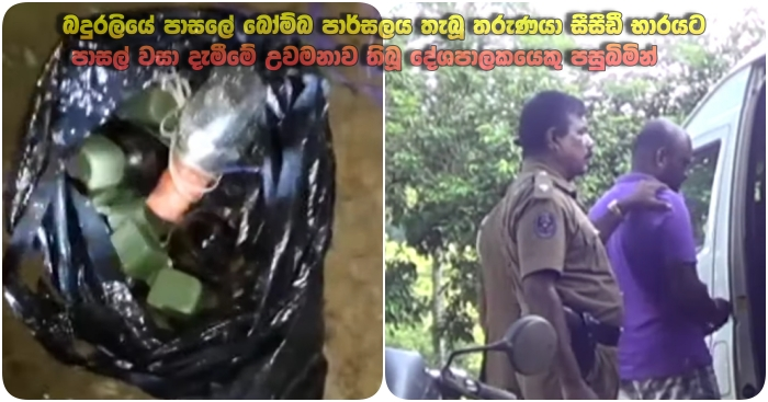 https://www.gossiplankanews.com/2019/05/baduraliya-bomb-update.html#more
