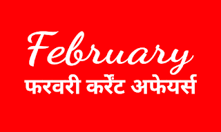 Daily Current Affairs in Hindi - 28 February 2019 By #StudyCircle247
