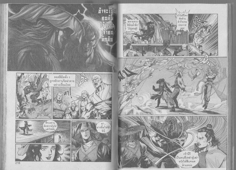 Demi Gods & Semi Devils - หน้า 107