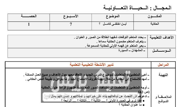 جذاذات حكاية أين ''اختفى كامل'' الوحدة الثانية الاسبوع الثاني مرشدي في اللغة العربية المستوى الثالث إبتدائي
