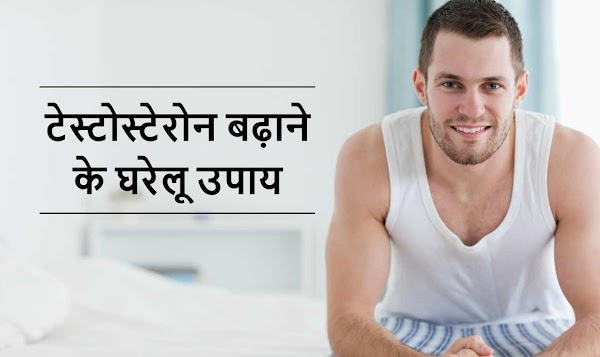 How to Improve Male Testosterone Level Naturally In Hindi