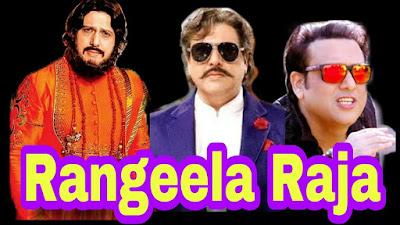 Rangeela Raja (2018): MP3 Naa Songs Free Download