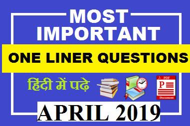 Most Important Current Affairs April 2019 PDF - Download Now -
