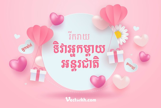 mothers day vector - mother's day vector free download
