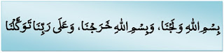 Doa Masuk Rumah Lengkap Dengan Arab, Arti, dan Keutamaannya