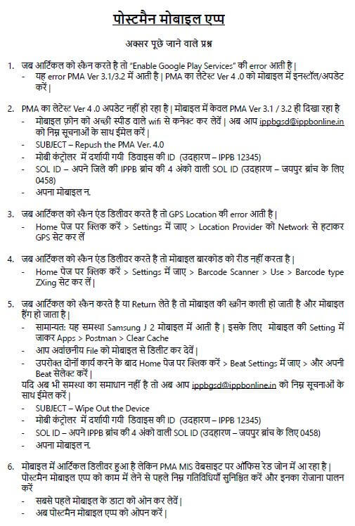 FAQs on PMA (Postman Mobile App) in Hindi