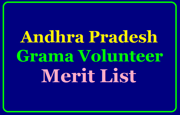 AP Grama Volunteer Merit List 2019 to be Released at gramavolunteer.ap.gov.in AP Grama Volunteer Merit List 2019 Result, Interview list and selection process | AP Grama Volunteer Merit List 2019 to be Released at gramavolunteer.ap.gov.in | AP Grama Volunteer Merit List 2019 | AP Grama Volunteer Results 2019: Merit list of shortlisted candidates for four lakh posts to be released on gramavolunteer.ap.gov.in soon/2019/08/ap-grama-volunteer-merit-list-2019-result-interview-list-selection-process-gramavolunteer.ap.gov.in.html