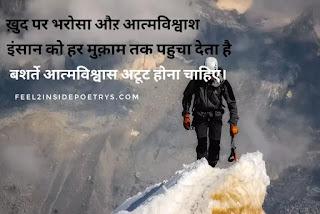 motivational- shayari- in -hindi- for- students